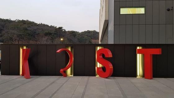 서울 홍릉 KIST 캠퍼스 내 L3 연구동 입구에 세워진 설립 50주년 기념 조형물. 최준호 기자