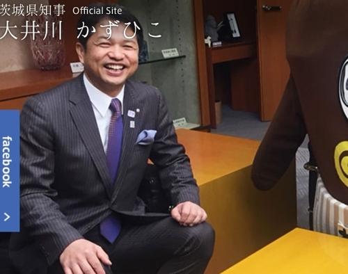 오이가와 가즈히코 이바라키현 지사 [이바라키현 웹사이트 캡처]