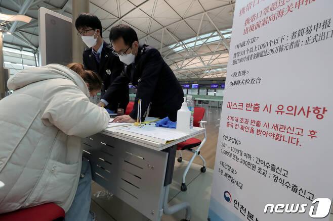 중국인 관광객이 6일 오후 인천공항 세관검사대에서 마스크 반출 신고를 하고 있다.© 뉴스1