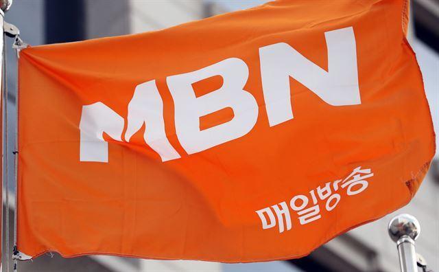 서울 중구 퇴계로 MBN 사옥 앞 깃발이 바람에 날리는 모습. 연합뉴스