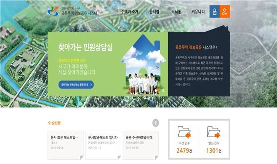 인천 서구가 구축해 운영하고 있는 '공동주택 정보공유시스템'.