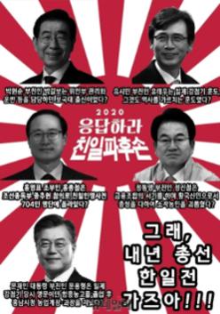 지난 7월 민족문제인연구소가 서울 영등포구 국회의사당에 배포한 전단. /민족문제인연구소 제공