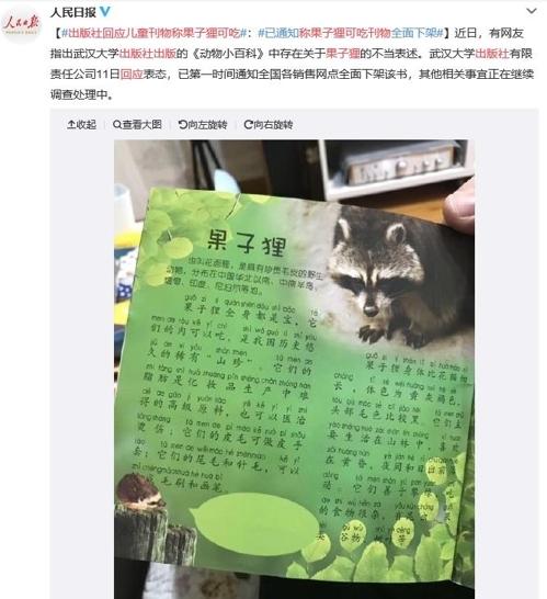 아동서적 '동물소백과'의 흰코사향고양이 관련 부분 [인민일보 웨이보 캡처]