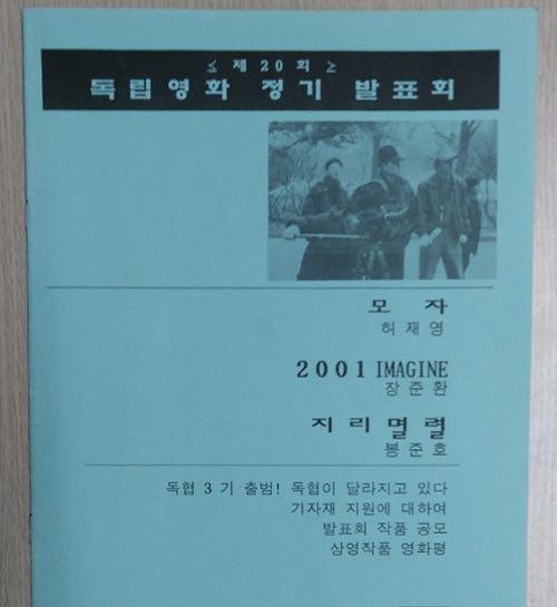 '제 20회 독립영화 정기발표회' 자료집. 스포츠경향 자료사진.