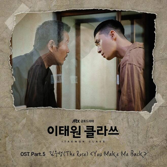 14일(금), 더로즈 김우성 드라마 '이태원 클라쓰' OST 'You Make Me Back' 발매 | 인스티즈