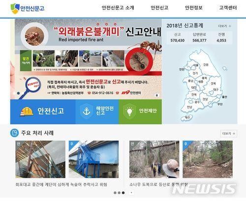 【서울=뉴시스】 안전신문고 홈페이지. (자료= 뉴시스 DB)