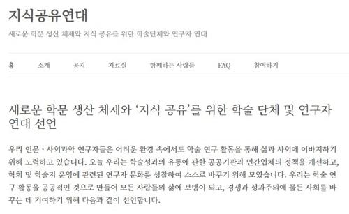 지식공유연대 선언문 [지식공유연대 누리집 캡처]