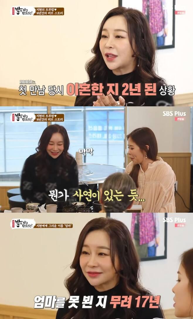 ▲ SBS Plus '밥은 먹고 다니냐'. 방송화면 캡처