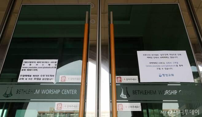 24일 오후 서울 강동구 명성교회에 주일예배를 제외한 모든 모임 중단과 새벽예배 중단 안내문구가 붙어있다. / 사진=김휘선 기자 hwijpg@