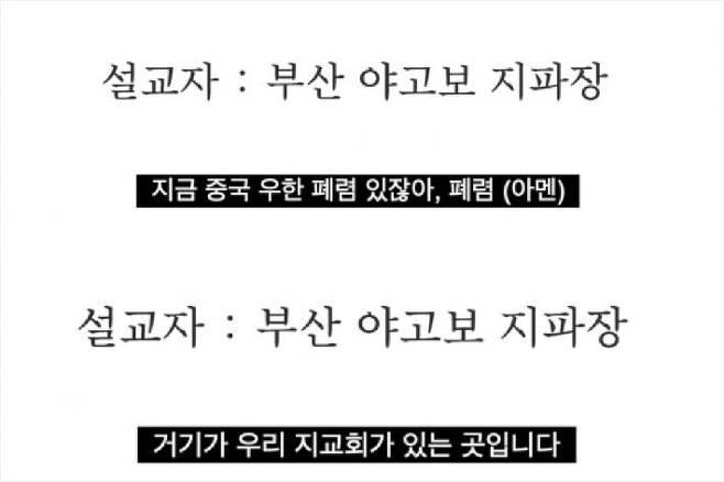 (사진=유튜브 '종말론사무소' 영상 캡쳐)