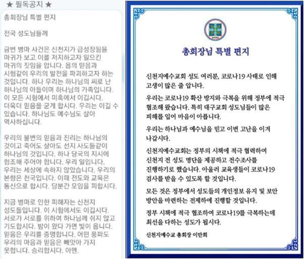 이만희 신천지 총회장이 신종 코로나 사태 이후 신도들에게 보낸 두 차례의 메시지. 온라인 커뮤니티 캡처