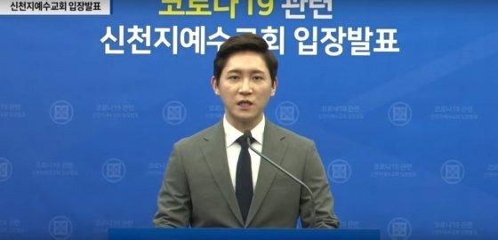 김시몬 신천지예수교회 대변인이 28일 유튜브 라이브방송을 통해 코로나19 관련 입장을 밝히고 있다. /사진=신천지예수교증거장막성전 유튜브 캡쳐