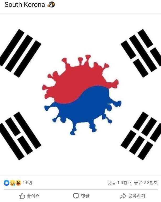 한 베트남인이 올린 '코로나 코리아' 사진. 한국 국기의 태극 문양을 병균으로 편집해 한국을 조롱하고 있다. 페이스북 캡처