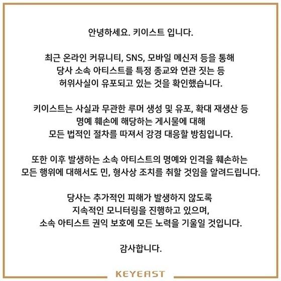 /사진=키이스트 공식 인스타그램