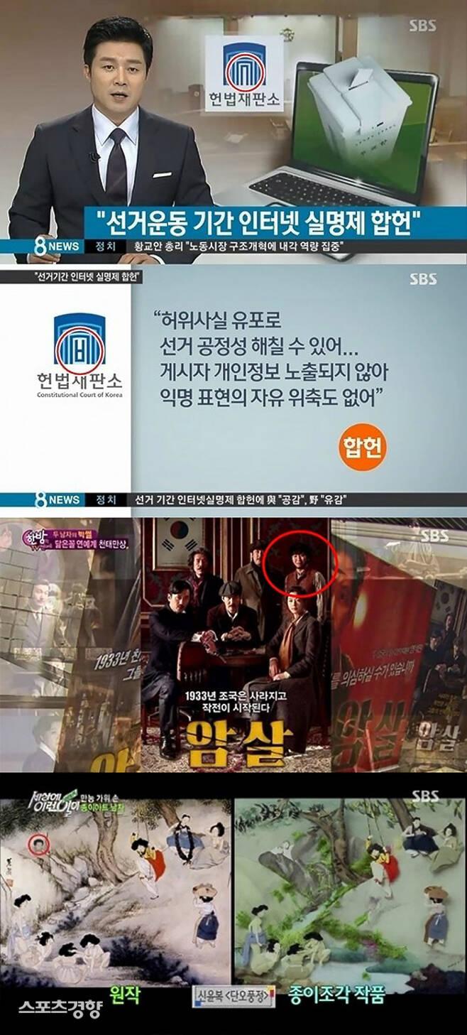 메인 뉴스인 '8시뉴스'부터 예능 프로그램·교양 프로그램에 이르기까지 SBS의 일베 로고 사용은 계속해서 이어졌다. SBS 방송 화면