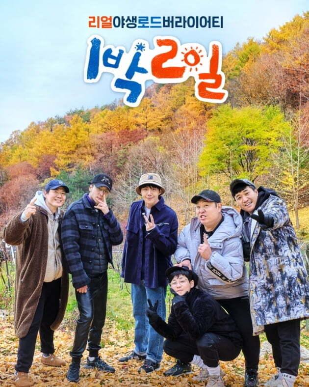 '1박 2일 시즌4' 포스터/ 사진=KBS2 제공