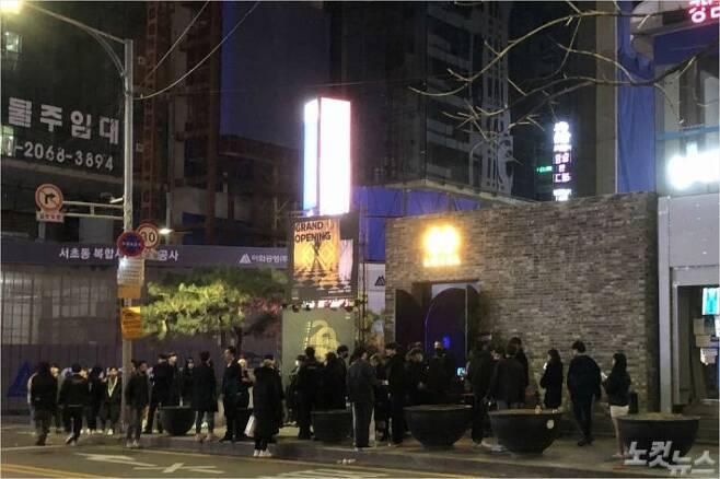8일 자정쯤 서울 서초구에 있는 한 클럽에 입장하기 위해 수십명이 줄을 서 대기하고 있다. (사진=독자 제공)