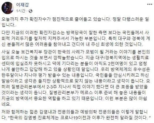 [이재갑 한림대 강남성심병원 감염내과 교수 페이스북 캡처]