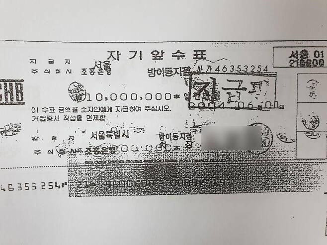 ▲ 윤석열 총장의 장모가 법무사 백 씨에게 건넨 수표 중 천만 원 권 한 장