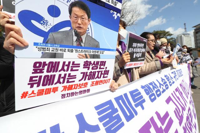 19일 오후 서울 종로구 서울시교육청 앞에서 열린 '스쿨미투 행정소송 항소 규탄 기자회견'에서 시민단체'정치하는 엄마들'활동가들이 발언하고 있다. /연합뉴스