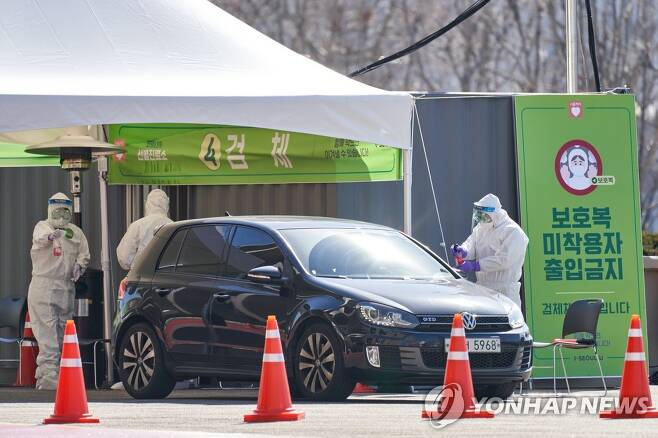 한국의 '드라이브 스루' 코로나19 선별 진료소 [EPA=연합뉴스]