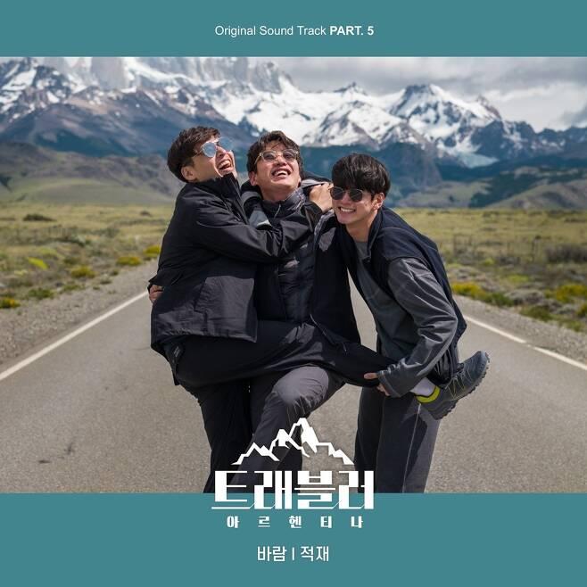 29일(일), 적재 예능 '트래블러-아르헨티나' OST '바람' 발매 | 인스티즈