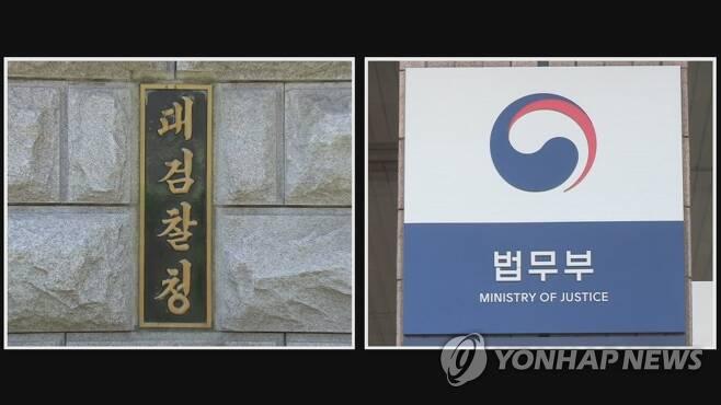 대검찰청, 법무부 [연합뉴스TV 제공]