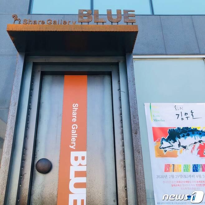나눔갤러리 블루 정문 © 뉴스1