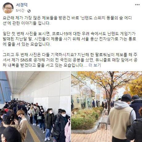 사진=서경덕 성신여대 교수 페이스북