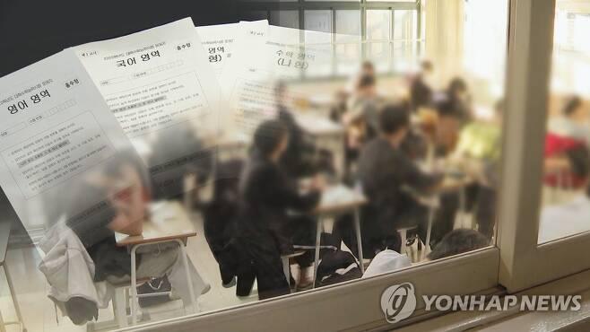 2020학년도 수능 (CG) [연합뉴스TV 제공]
