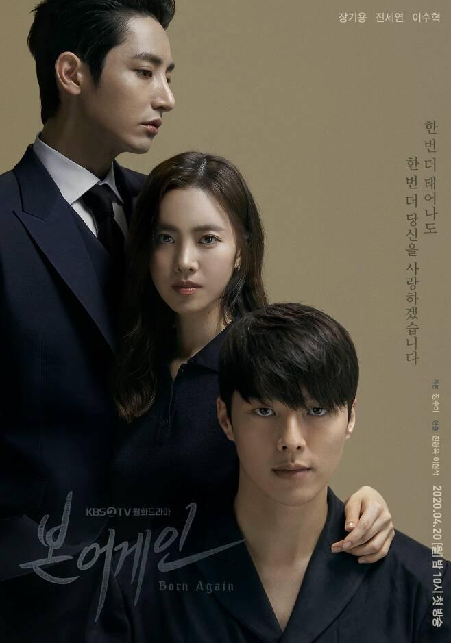 KBS 2TV '본 어게인' © 뉴스1