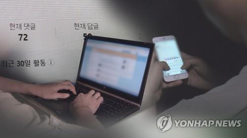 인터넷 비방 댓글(CG) [연합뉴스 TV 제공]