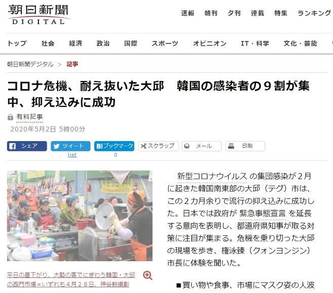 (도쿄=연합뉴스) 코로나19 극복 사례로 대구시를 소개하고 있는 일본 아사히신문 2일 자 인터넷판.