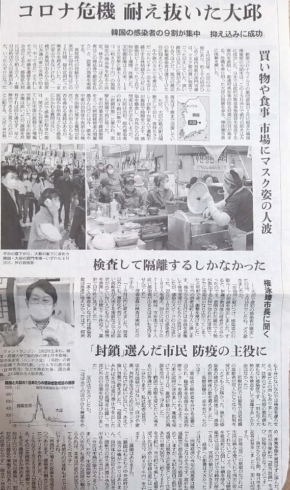 (도쿄=연합뉴스) 코로나19 극복 사례로 대구시를 조명한 일본 아사히신문 2일 자 지면. 아래 부분은 권영진 대구시장과의 인터뷰 내용.