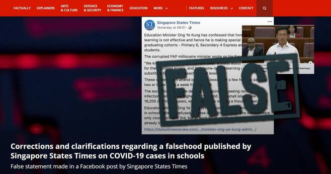 '최소 50명 학교서 감염' 포스트는 가짜뉴스라고 발표한 싱가포르 정부 웹사이트 [싱가포르 정부 웹사이트 Factually 캡처. 재판매 및 DB 금지]