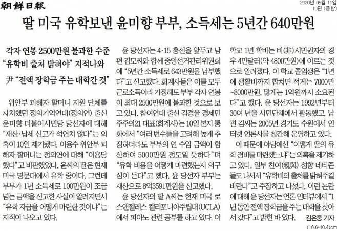 ▲11일 조선일보 10면