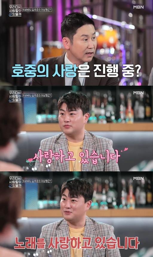 '우다사2' 김호중 사진=MBN 예능 '우리 다시 사랑할 수 있을까2' 영상 캡쳐