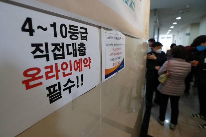 2일 오전 서울 영등포구 소상공인시장진흥공단 서울서부센터에 안내문이 붙어있다./사진=뉴시스