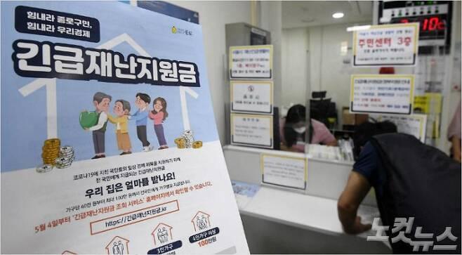 한 주민센터를 찾은 한 시민이 긴급재난지원금 안내를 받고 있다.(사진=박종민 기자)