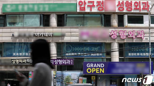 14일 오후 서울 강남구 성형외과 밀집지역의 모습. 2020.5.14/뉴스1 © News1 이재명 기자