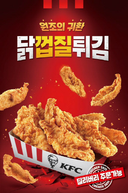 (사진=KFC)