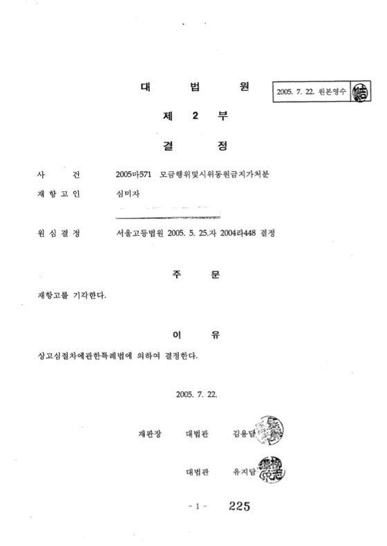 2004년 일본군 '위안부' 피해자들이 신청한 '모금행위및시위동원금지가처분' 관련 대법원 결정문.