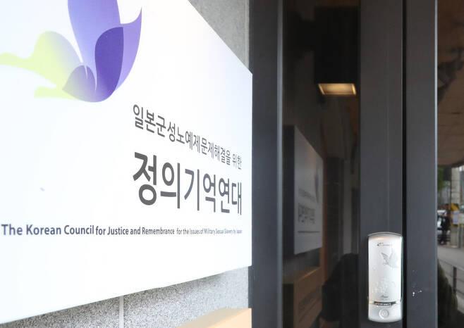 22일 오전 서울 마포구 정의기억연대 사무실이 굳게 닫혀 있다. 연합뉴스