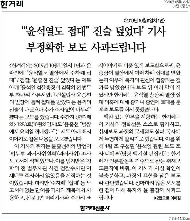 ▲ 한겨레 22일자 1면.