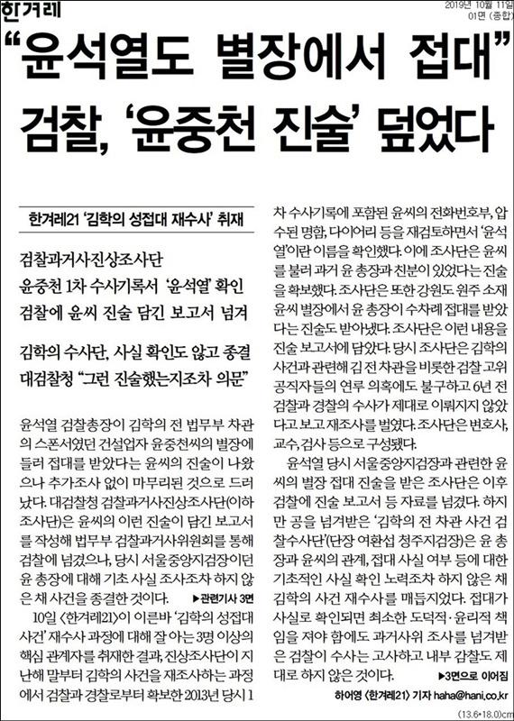 ▲ 한겨레 2019년 10월11일자 1면.