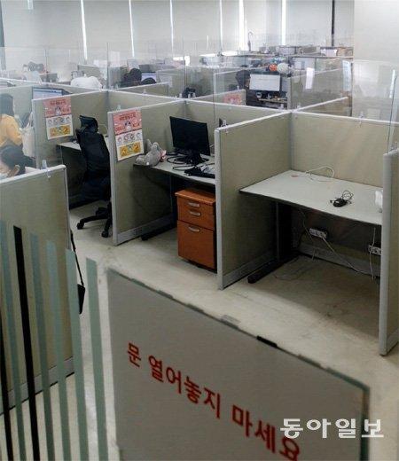 신종 코로나바이러스 감염증(코로나19)이 지나간 자리에는 크고 작은 변화가 있었다. 서울 구로구 콜센터는 자리마다 감염 방지용 투명막이 생겼다. 신지환 기자 jhshin93@donga.com