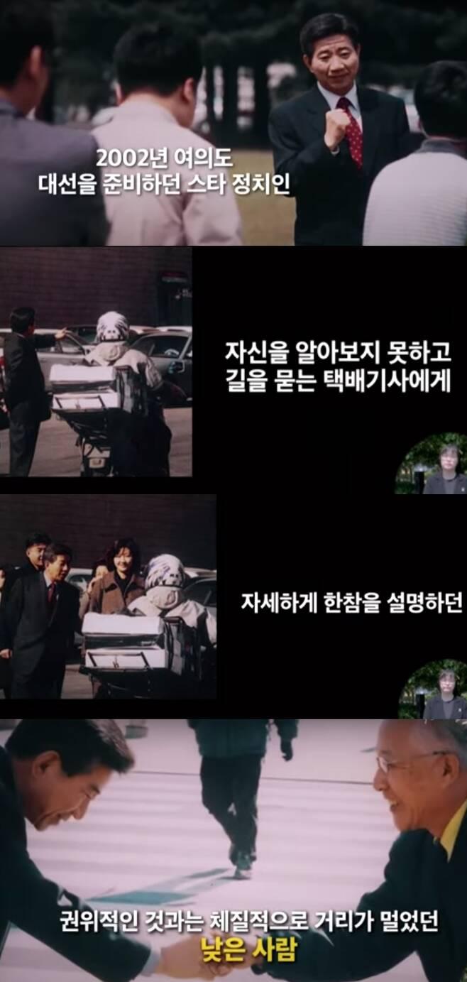 경남 봉하마을에서 엄수된 11주기 추도식 중 상영된 특별영상의 한 장면. 고 노무현 전 대통령의 생전 일화를 담았다.| 노무현재단 유튜브 캡처