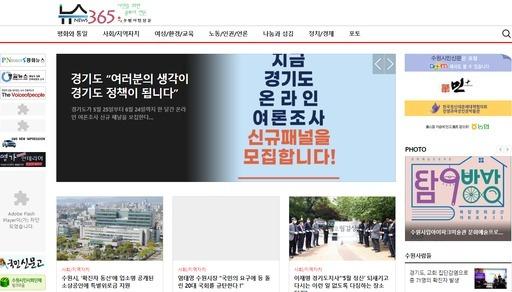 수원시민신문 홈페이지 캡처