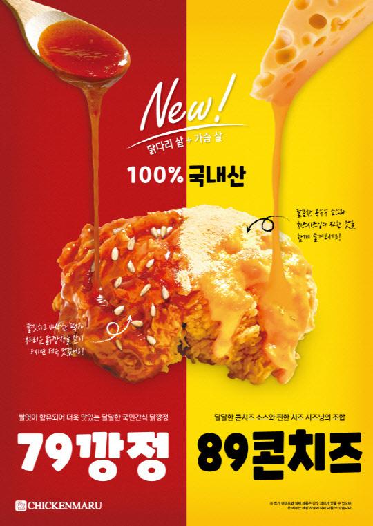 치킨마루 신메뉴 79깡정·89콘치즈(자료=치킨마루)