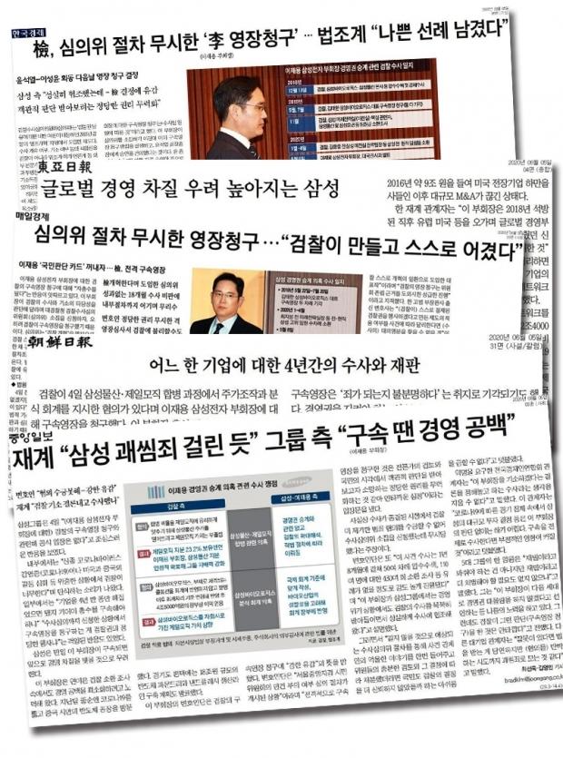 ▲5일자 이재용 관련 기사모음. 디자인=안혜나 기자.